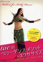 TAEのベリ-ダンス.メソッド&エクササイズ 女神のボディラインを手に入れる