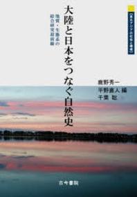大陸と日本をつなぐ自然史 地質.生態系の總合硏究最前線