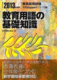 敎育用語の基礎知識 2013年度版