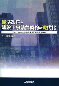 民法改正と建設工事請負契約の現代化