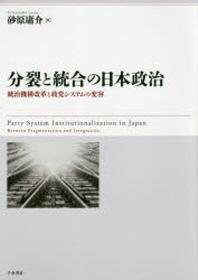 分裂と統合の日本政治 統治機構改革と政黨システムの變容