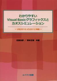 わかりやすいVISUAL BASICグラフィックスとカオスシミュレ-ション