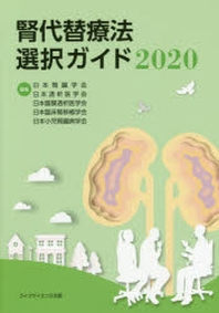 腎代替療法選擇ガイド 2020
