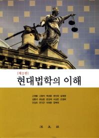 현대법학의 이해