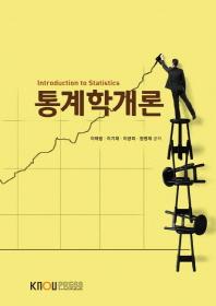 통계학개론(1학기)