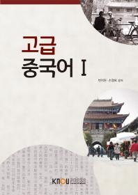 고급중국어1(1학기, 워크북포함)