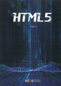 HTML5(2학기, 워크북포함)