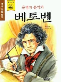 운명의 음악가 베토벤(역사인물탐구)