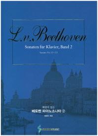 해설이 있는 베토벤 피아노소나타. 2(스프링)