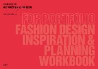 포트폴리오를 위한 패션 디자인 발상 & 기획 워크북