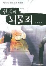 한국의 뇌물죄