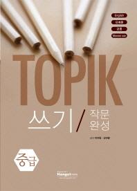 TOPIK 쓰기 작문완성(중급)