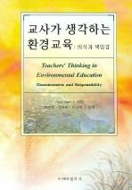 교사가 생각하는 환경교육