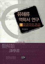 유해류 역학서 연구. 1