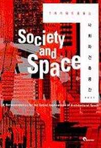 7개의 키워드로 읽는 사회와 건축공간