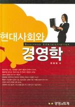 현대사회와 경영학(2007)
