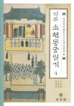 역주 소현동궁일기. 4