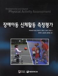 장애아동 신체활동 측정평가