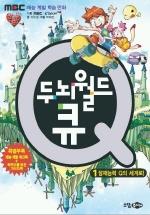 두뇌월드 큐. 1: 잠재능력 Q의 세계로