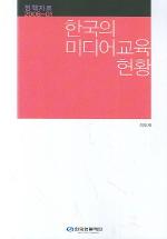 정책자료 한국의 미디어교육 현황