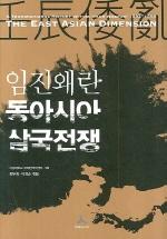 임진왜란 동아시아 삼국전쟁