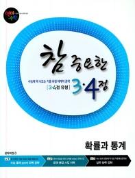 연마수학 참 중요한 3.4점 고등 확률과 통계(2020)