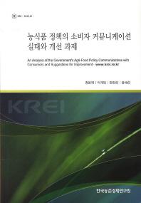 농식품 정책의 소비자 커뮤니케이션 실태와 개선 과제