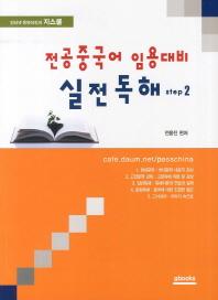 전공중국어 임용대비 실전독해 Step. 2