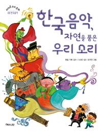 한국음악 자연을 품은 우리소리