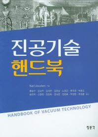 진공기술 핸드북
