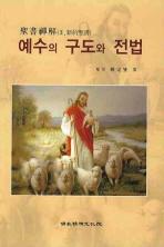 예수의 구도와 전법