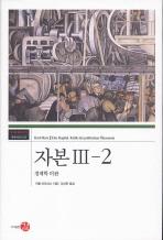 자본. 3-2: 경제학 비판