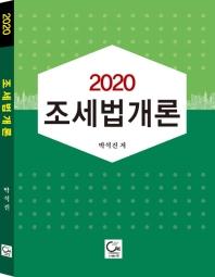 조세법개론(2020)