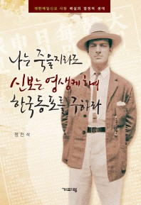 나는 죽을지라도 신보는 영생케 하여 한국동포를 구하라