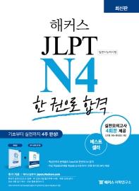 해커스 일본어 JLPT N4 한 권으로 합격(2021)
