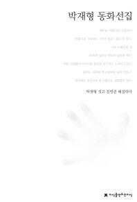 박재형 동화선집