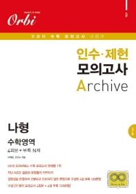 오르비 고등 수학영역 나형 4회분 부록 N제(2019)(봉투)