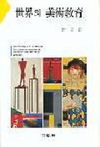 세계의 미술교육