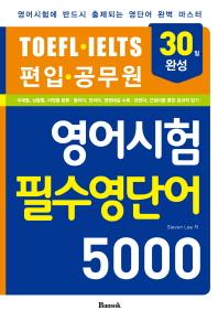 영어시험 필수영단어 5000
