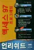 액세스 97 프로그래밍 언리쉬드