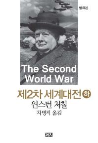 제2차 세계대전(하)