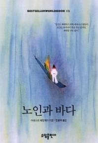 노인과 바다 (BESTSELLER WORLDBOOK 12)