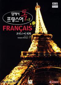 입에서 톡 프랑스어 시즌. 2: 프랑스어 회화