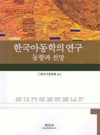 한국아동학의 연구 (동향과 전망)