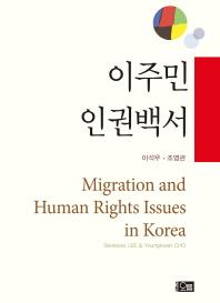 이주민 인권백서
