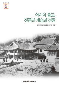 아시아불교 전통의 계승과 전환
