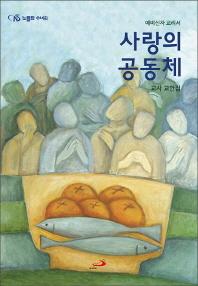 사랑의 공동체: 교사 교안집