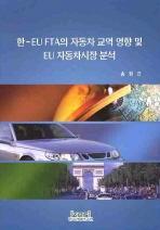 한-EU FTA의 자동차 교역 영향 및 EU 자동차시장 분석