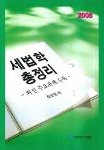세법학총정리(2008)