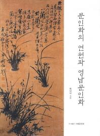 문인화의 연원과 영남문인화
